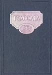 Teacola 1926